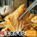 豚上ホルモン(みそ) 焼肉 220g千歳ラム工房 北海道 肉の山本