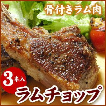 千歳ラム工房 北海道 肉の山本 ラムチョップ(骨付きラム肉) スペアリブ 焼肉 ジンギスカン 3本入(150g〜160g)
