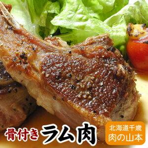 ラム肉 ラムチョップ(骨付きラム肉) スペアリブ 焼肉 ジンギスカン 3本入(150g〜160g)千歳ラム工房 北海道 肉の山本