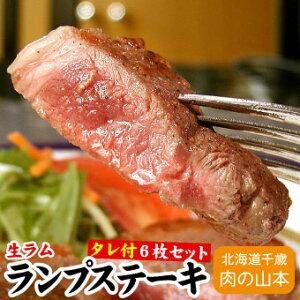 ラム肉 生ラムランプステーキ用 100g×6枚 おろしソース付千歳ラム工房 北海道 肉の山本