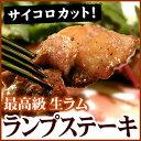 千歳ラム工房 北海道 肉の山本 生ラムランプ サイコロカットステーキ 250g ステーキソース付