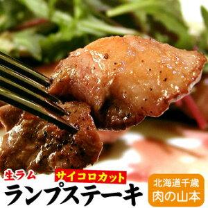 ラム肉 生ラムランプ サイコロカットステーキ 250g ステーキソース付千歳ラム工房 北海道 肉の山本