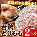 【業務用パック】若鶏モモ肉2キロとりモモ・鶏・トリ【千歳ラム工房】【北海道 肉の山本】【送料無料】