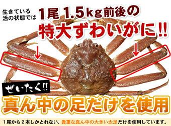 大きい7Lサイズずわい蟹かにしゃぶズワイガニズワイ蟹500g入
