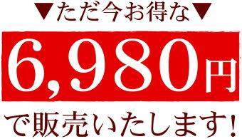 6980円