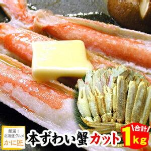 本ズワイガニ カット 1kg入生 ずわい蟹 カット済みかにしゃぶ ずわいがに 蟹 カニ かに 送料無料 ズワイガニ ズワイ ズワイ蟹 カニしゃぶ スリット 切れ目