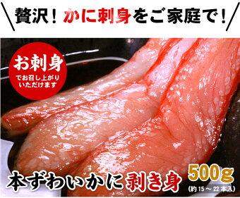 本ずわい蟹しゃぶ500g