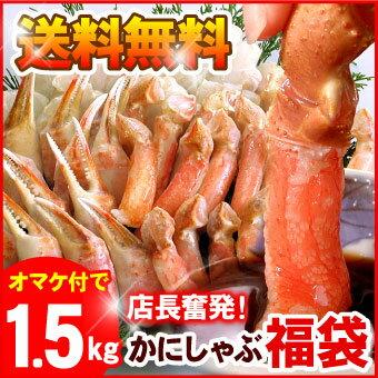 本ズワイガニ しゃぶしゃぶ福袋 ずわい蟹 かにしゃぶ ずわいがに ズワイ蟹 1.5kg