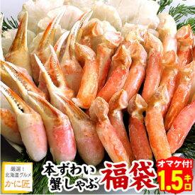 本ズワイガニ しゃぶしゃぶ福袋 1.5kgずわい蟹 かにしゃぶ ずわいがに ズワイ蟹