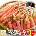 本ずわいかにしゃぶ福袋 ずわい蟹 かにしゃぶ ズワイガニ ズワイ蟹 ポーション 1kg