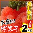 【訳あり】辛子明太子(バラ子) めんたいこ 2kg