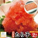 【訳あり】甘口たら子(バラ子) タラコ たらこ 2kg tarako 訳あり 送料無料 2kg たらこマヨネーズにもオススメ