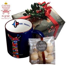 クリスマス限定 サヴィニャック マグカップ セット ギフト サヴィニャックマグ(エールフランス/キリン)1個/カフェック ド ショコラ1種(選択できます)プチギフト スイーツ ギフト クリスマス プレゼント