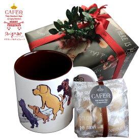 クリスマス限定 サヴィニャック マグカップ セット ギフトサヴィニャックマグ(ドッグ/清潔な街)1個/カフェック ド ショコラ1種(選択できます) プチギフト スイーツ ギフト クリスマス プレゼント