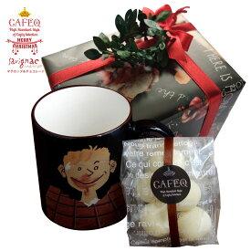クリスマス限定 サヴィニャック マグカップ セット ギフトサヴィニャックマグ(ショコラトブレ/板チョコ少年)1個/カフェック ド ショコラ1種(選択できます) プチギフト スイーツ ギフト