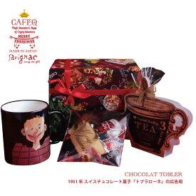 クリスマスギフト、カフェック サヴィニャックマグカップ セット ギフトマグ(ショコラトブレ)1個/カフェック ド ショコラ1種(選択できます)フレーバーティー(ティーバッグ3個)又はドリップコーヒー3袋 詰め合わせ