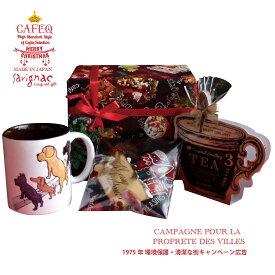 クリスマス ギフト、カフェック サヴィニャック マグカップ セット ギフトマグ(清潔な街・犬)1個/カフェック ド ショコラ1種(選択できます)フレーバーティー(ティーバッグ3個)又はドリップコーヒー3袋 詰め合わせ