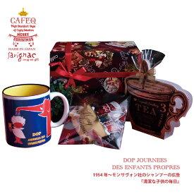 クリスマスギフト、カフェック サヴィニャックマグカップ セット ギフトマグ(モンサヴォン・ゾウさん)1個/カフェック ド ショコラ1種(選択できます)フレーバーティー(ティーバッグ3個)又はドリップコーヒー3袋 詰め合わせ