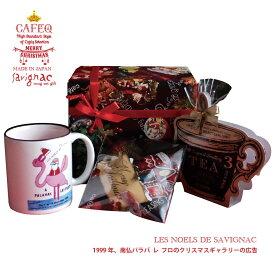 クリスマスギフト、ティータイムギフト/サヴィニャック マグカップ(クリスマス・サンタ)1個チョコレート1種フレーバーティー(tb3個)又はドリップコーヒー3袋/かわいい セット 詰め合わせ スイーツ ギフト