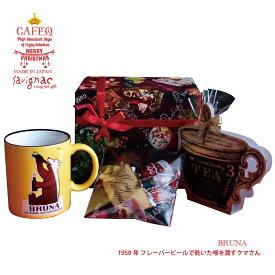 クリスマス ギフト、カフェック サヴィニャック マグカップ セット ギフトマグ(ブリュナ・ビールなクマ)1個/カフェック ド ショコラ1種(選択できます)フレーバーティー(ティーバッグ3個)又はドリップコーヒー3袋 詰め合わせ