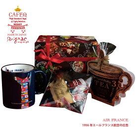クリスマスギフト、カフェック サヴィニャックマグカップ セット ギフトマグ(エールフランス)1個/カフェック ド ショコラ1種(選択できます)フレーバーティー(ティーバッグ3個)又はドリップコーヒー3袋 詰め合わせ