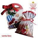 クリスマス限定 cafe,q サンタ ボックス3種アソート バラエティ チョコレート カフェック ド ショコラ お歳暮 クリスマス プレゼント プチギフト お菓子 詰め合わせ