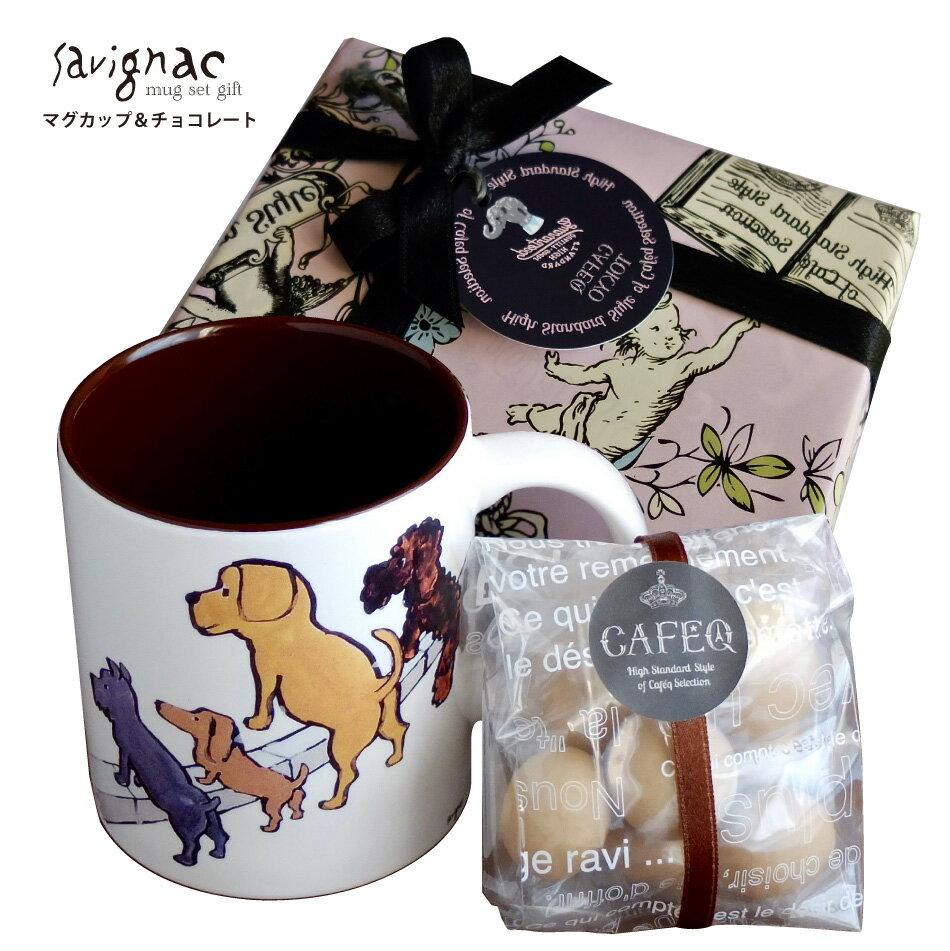 サヴィニャック マグカップ セット ギフトサヴィニャックマグ(ドッグ/犬)1個/カフェック ド ショコラ1種(選択できます)バレンタイン チョコレート お返し ホワイトデー プチギフト スイーツ 母の日 父の日 ギフト お礼 cafe,q tokyo