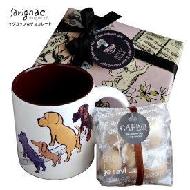 【あす楽】サヴィニャック マグカップ セット ギフトサヴィニャックマグ(ドッグ/犬)1個/カフェック ド ショコラ1種(選択できます)バレンタイン チョコレート お返し ホワイトデー プチギフト スイーツ 母の日 父の日 ギフト お礼 cafe,q tokyo