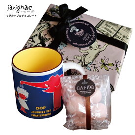 【あす楽】カフェック サヴィニャック マグカップ セット ギフトサヴィニャックマグ(モンサヴォン/ゾウさん)1個/カフェック ド ショコラ1種(選択できます) バレンタイン チョコレート お菓子 お返し ホワイトデー プチギフト cafe,q tokyo