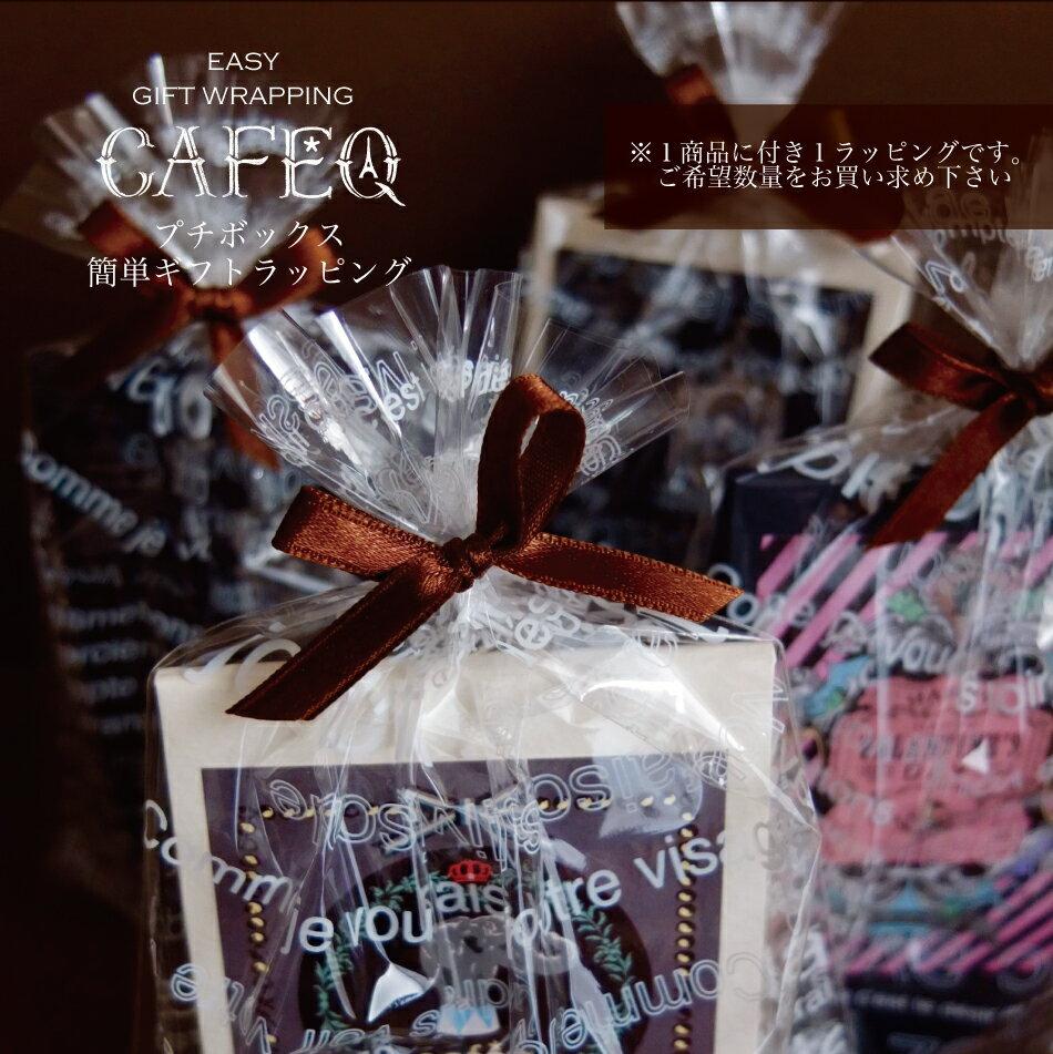 カフェックショコラプチギフト限定・簡単ラッピング(チョコレートは別売です。ラッピングのみのサービスです)
