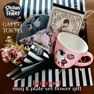【母の日】フラワー ギフト(花束) ショーンザシープ マグカップ &プレート各1種1個/チョコ1種 紅茶(tb3個)又はコーヒー(3個)かわいい マグカップ お皿 セット/記念日 お祝い お礼 詰め合
