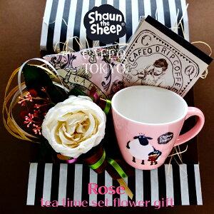 【あす楽】父の日 フラワー ギフト/ ショーンザシープ マグカップ 1種1個/チョコ1種/紅茶(tb3個)又はコーヒー(3個)/記念日 結婚祝い お祝い お礼 内祝い 詰め合わせ バレンタイン お返し カフ