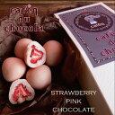 バレンタイン 【あす楽】ストロベリーピンクチョコレート/ベーシックボックス ポーランド産 ドライ ストロベリー使用…