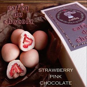 【あす楽】ストロベリー ピンク チョコレート/ベーシックボックス /プチギフト 退職 転勤 お礼 引っ越し お菓子 義理チョコ チョコレート おしゃれ ギフト 個包装 かわいい 可愛い 自分チ
