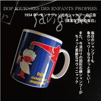 サヴィニャックマグフランスを代表するイラストレーター・サヴィニャックのアートマグカップ9種類の中からお選びくださいcafe,q-tokyoプチギフト