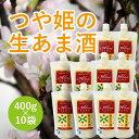 特別栽培米「つや姫」の生あま酒[400g]×10袋セット
