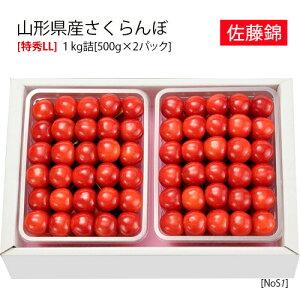 さくらんぼ佐藤錦[特秀LL]1kg詰[500g×2パック][NoS1]