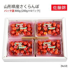 さくらんぼ佐藤錦パック詰800g[200g×4パック][NoS9]