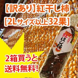 【訳あり(賞味期限間近)】紅干し柿 [2Lサイズ以上×32果]