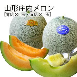 山形 庄内 メロン [赤肉×1玉・青肉×1玉]