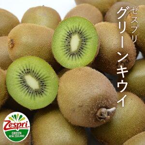 ゼスプリ グリーンキウイ 30個 (約3.6〜4kg) 【キウイフルーツ グリーン キウイ フルーツ 果物 贈り物 ご贈答 スムージー 】