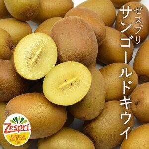 ゼスプリ サンゴールドキウイ 30個 (約3.6〜4kg) 【キウイフルーツ ゴールド キウイ トロピカル フルーツ 果物 贈り物 ご贈答 スムージー 】