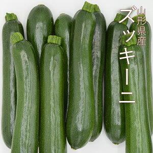 山形県産 ズッキーニ 約2kg (10〜12本)