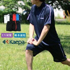 ケイパ 上下セット メンズ 吸水速乾 UVカット 半袖 ハーフジップ セットアップ ホワイト/ブラック/レッド/ネイビー M/L/LL/3L