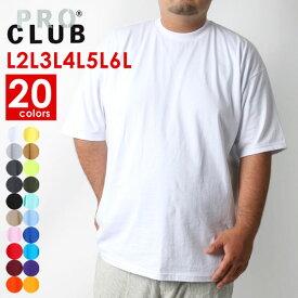 全品送料無料 PRO CLUB 大きいサイズ メンズ ビックTシャツ メンズ 綿100% 全20色 L/2L/3L/4L/5L/6L