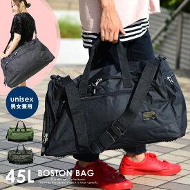 ボストンバッグ メンズ レディース 男女兼用 45L ショルダーバッグ 斜めがけ 大型 旅行 修学旅行 可愛い 2泊 出張 大容量 おしゃれ シンプル トラベルボストンバッグ スポーツ 無地 鞄 かばん カバン プレゼント ギフト マルカワ