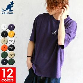 全品送料無料 カンゴール KANGOL Tシャツ メンズ 夏 ロゴ 刺繍 ビッグ シルエット 半袖 ホワイト/ブラック/ベージュ/グリーン/オレンジ/ネイビー/パープル S/M/L/XL