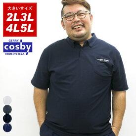 全品送料無料 cosby ポロシャツ 大きいサイズ メンズ 夏 半袖 吸汗速乾 ホワイト/チャコール/ブラック/ネイビー 2L/3L/4L/5L