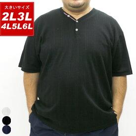 大きいサイズ メンズ Tシャツ ヘンリーネック 夏 半袖 おしゃれ オシャレ 大人 白 黒 2L 3L 4L 5L 6L トップス
