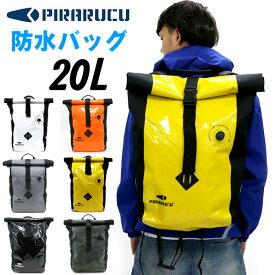 【PIRARUCU】pirarucu ピラルク 防水バッグ バックパック リュック 20L メンズ レディース 男女兼用 おしゃれ 通学 通勤 大きめ 大容量 a4 プレゼント リュックサック 登山 自転車 バイク インナーバッグ付属 マルカワ